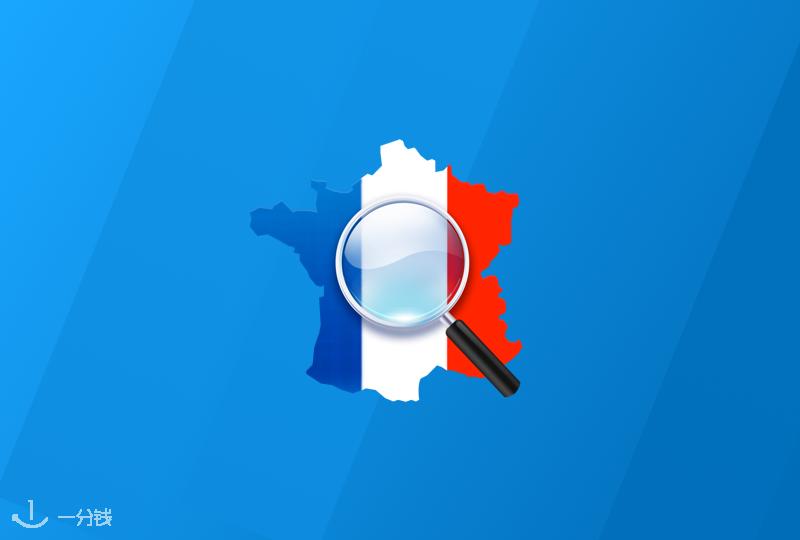法语助手 | 法国生活必备工具之《法语助手》,你们真的用好了么?