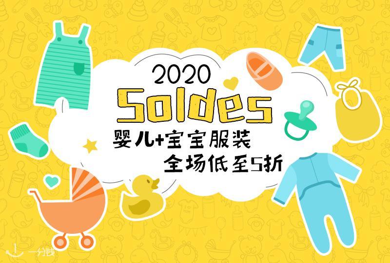 2020年Soldes 婴儿+宝宝服装全场低至5折!