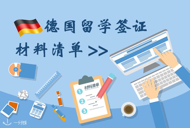 德国留学签证申请超详细攻略,材料清单、递签流程全在这里啦!2021最新版!