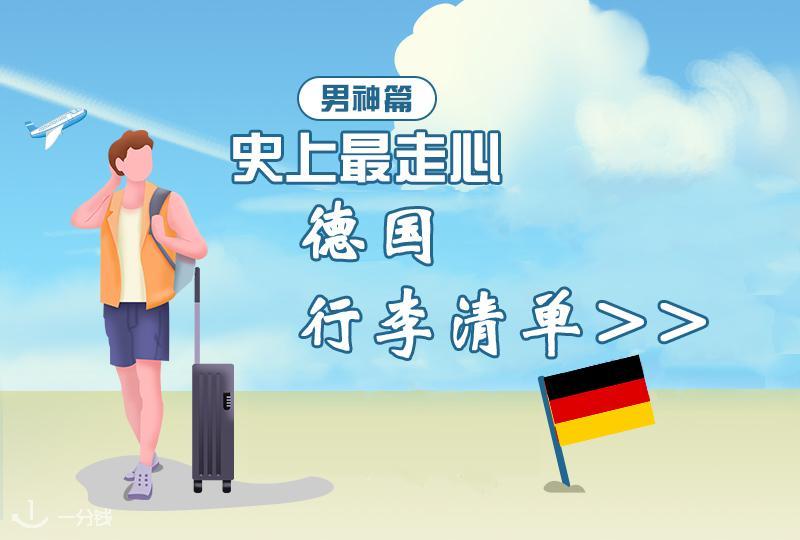 【2020德国留学】【一分钱攻略】德国留学行李清单 - 男生篇
