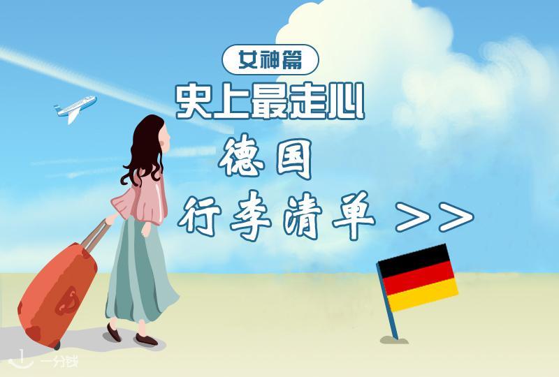 【2020德国留学】【一分钱攻略】留学行李清单大盘点!女生篇!