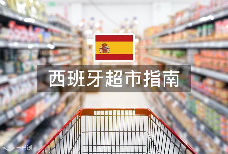 【一分钱攻略】板鸭生活必备:西班牙超市指南