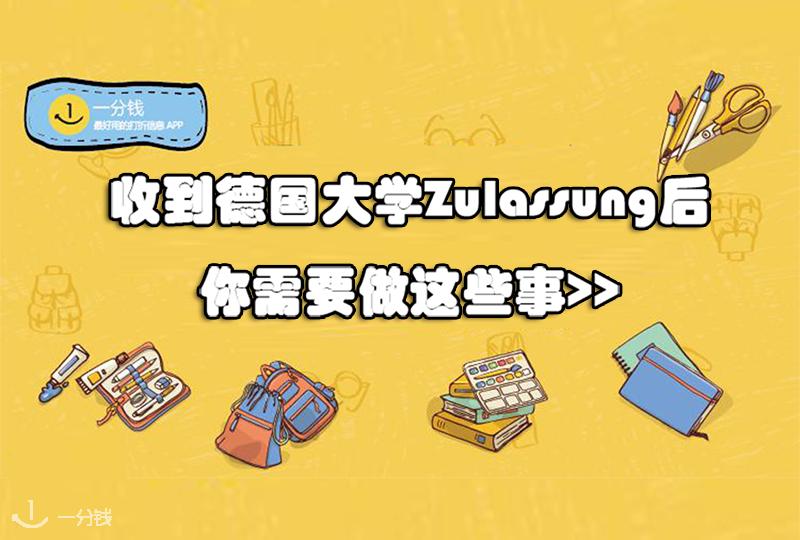 【2020新生】【一分钱攻略】德国留学攻略之拿到Zu之后该做什么🇩🇪