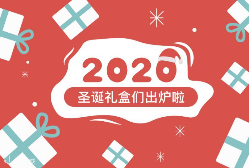 还有三个月就圣诞节了!2020年圣诞日历大集锦快收下!