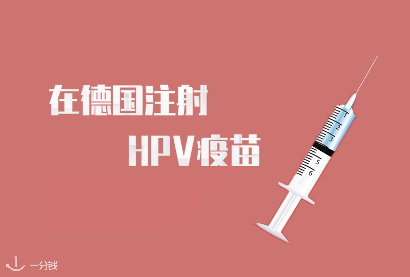【粉丝投稿】在德国打HPV疫苗攻略