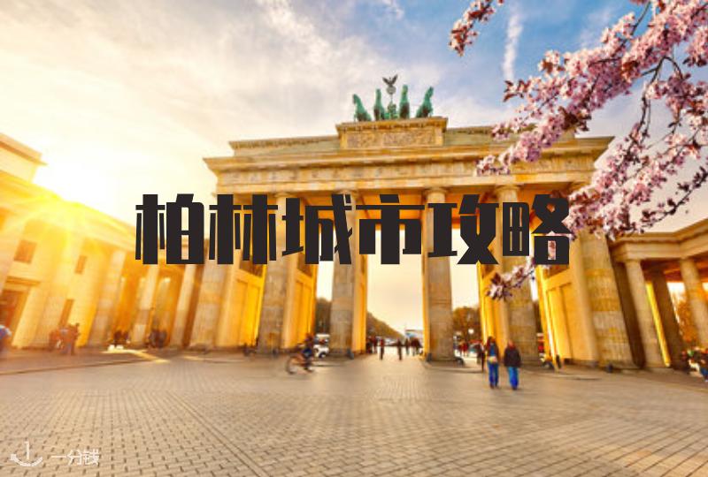 【粉丝投稿】【一分钱攻略】柏林城市攻略,交通、旅游、住宿、购物、美食都在这里啦!