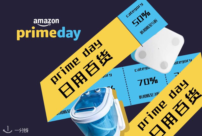 德国 Amazon Prime Day 日用百货产品必收销量排行榜来啦! 超实用!提升你的幸福感~