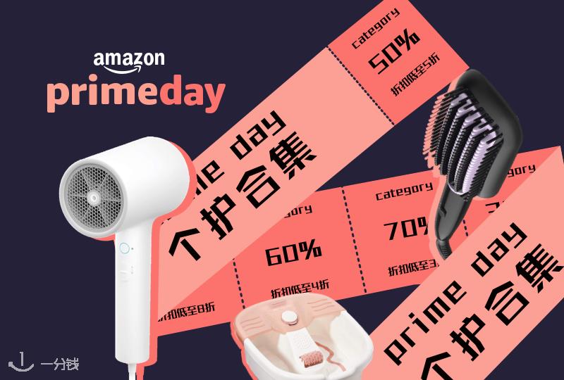 德国 Amazon Prime Day 2020必收销量排行榜来啦!个护合集看这里!