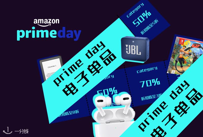 【法国2020】Amazon Prime Day 2020必收销量排行榜来啦!数码电子合集看这里!