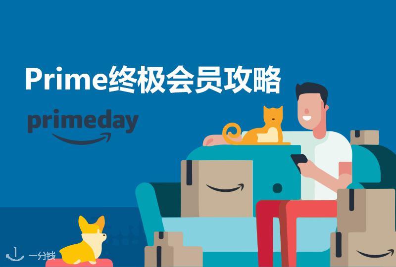 【一分钱攻略】作为 Amazon Prime 会员的你只知道包邮福利?赶紧进来忏悔!