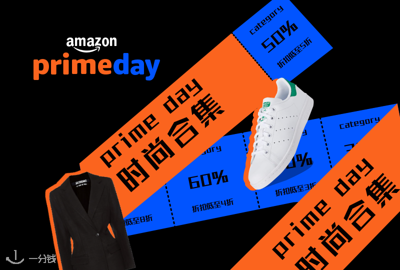 意大利 Amazon Prime Day 时尚产品必收大盘点!快加入购物车!