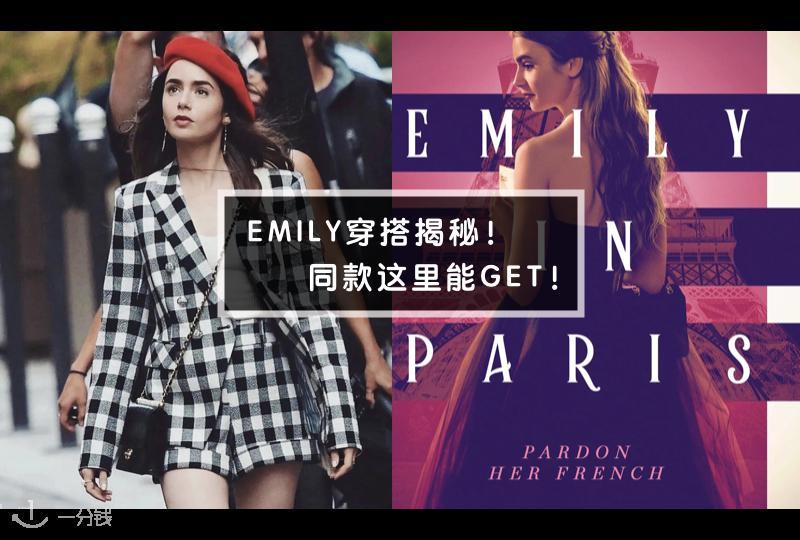 《Emily in paris》时尚穿搭术!这里不仅扒出Emily的穿搭,更贴心地帮你找到在哪里能买到它们~