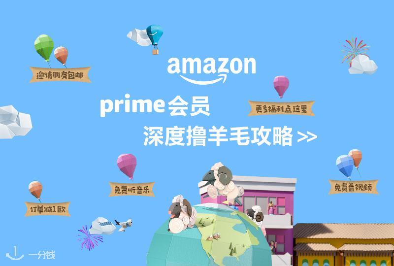 【一分钱攻略】作为 Amazon Prime 会员只知道包邮福利?赶紧进来忏悔!