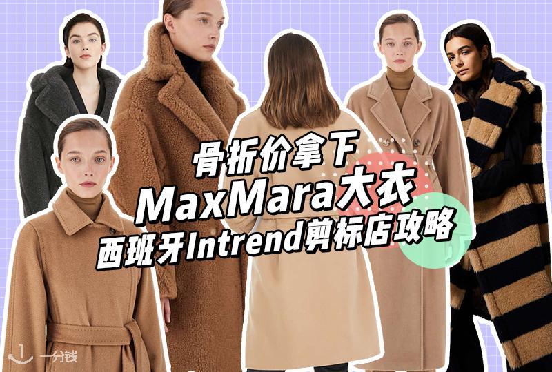 西班牙马德里Max Mara剪标店攻略!这家Intrend居然是欧洲最大!