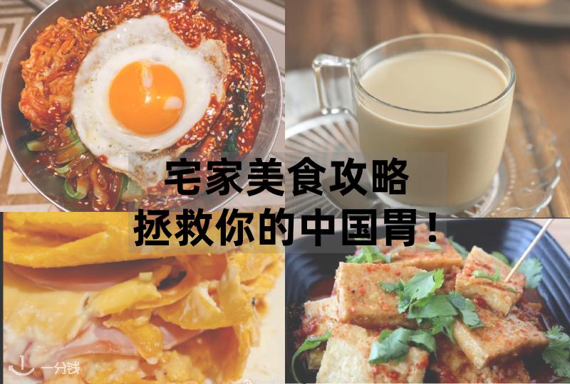 """【一分钱攻略】简单易学的菜谱,解救你的""""中国胃"""""""