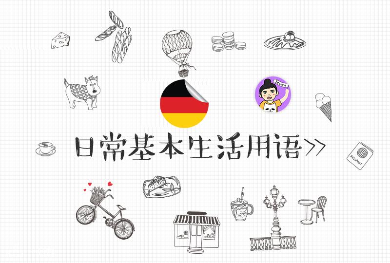 德国生活基本用语帮你度过留德最初的适应期!再也不焦虑!
