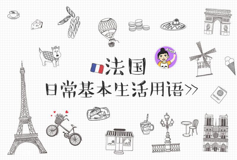 法国基本用语,首次赴法很焦虑?掌握这些法国生活基本用语就能应付适应期啦!- 2021新生攻略