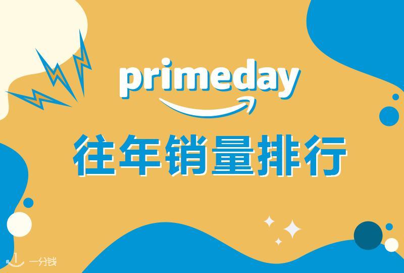 【法国2020】Amazon Prime Day 往届销量排行来了!快来看看谁才是销量NO.1!!