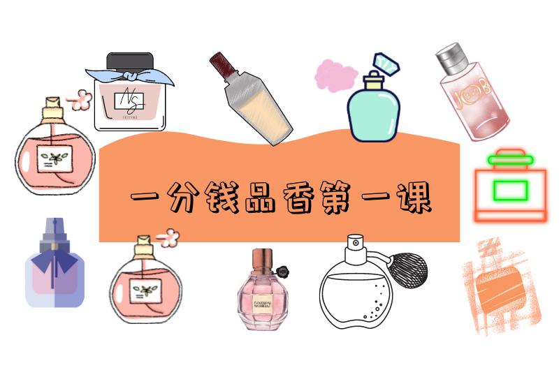 香水一共有多少种香调分类呢?前中后调又是怎么区分?一分钱带你走进香水世界