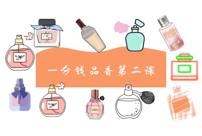 香水有5种不同的类型,你知道你喷的是哪一种吗?哪款香水属于绿叶调和果香调?品香第二课开讲啦!