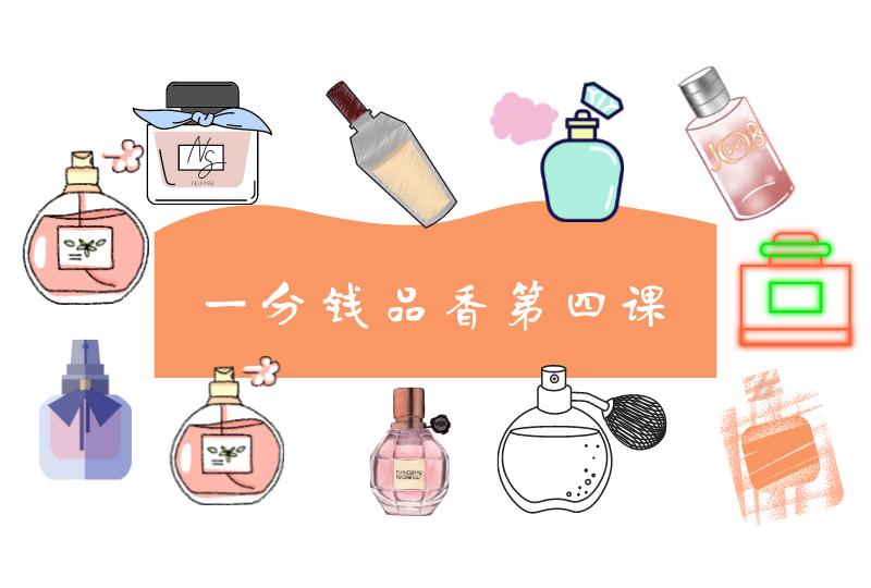 在欧洲买的香水没有保质期?香水究竟会不会过期呢?叮咚🔔一分钱香水小课堂回归~