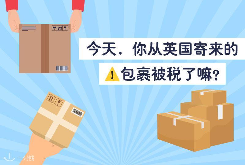今天,你从英国寄来的包裹被税了吗?