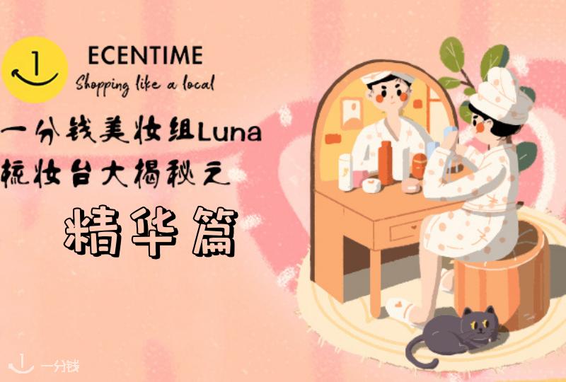 一分钱美妆编辑-Luna 梳妆台大揭秘之精华篇 种草与拔草并行中