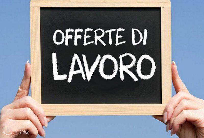 毕业季!如何自意大利找到工作?小编吐血整理!