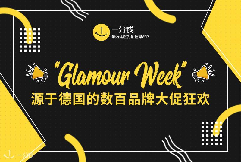 """你不知道的""""小黑五""""-Glamour week大促马上来啦!快快准备买买买啦!"""