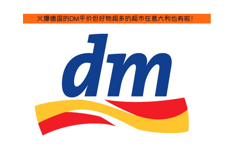德国超级火的平价好物DM超市意大利也有啦!