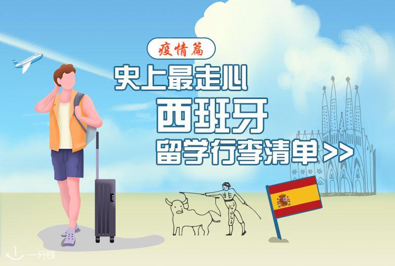 2021西班牙留学必带物品清单!先凭通知书和签证疫苗申请疫苗吧~