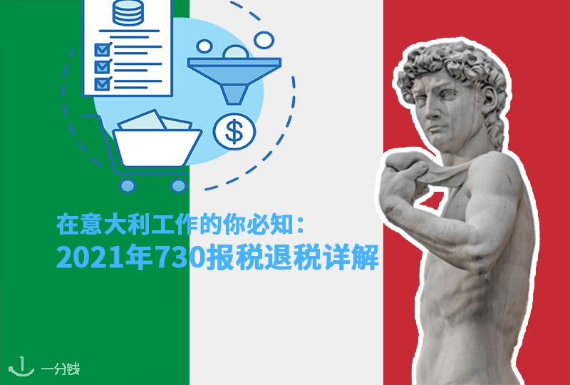 在意大利工作的你必知:2021年730报税退税详解