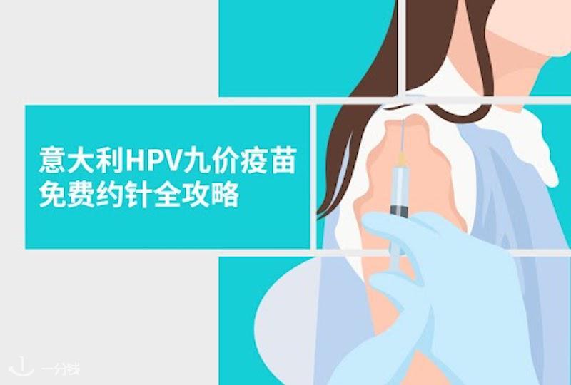 在意大利如何办理医保卡➕预约免费HPV疫苗全攻略!!