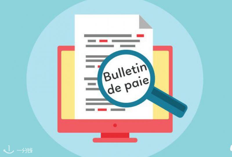 法国工资单解读:那些关于工资你需要知道的事