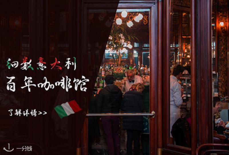 意大利 细数百年历史咖啡馆,竟有这么多家