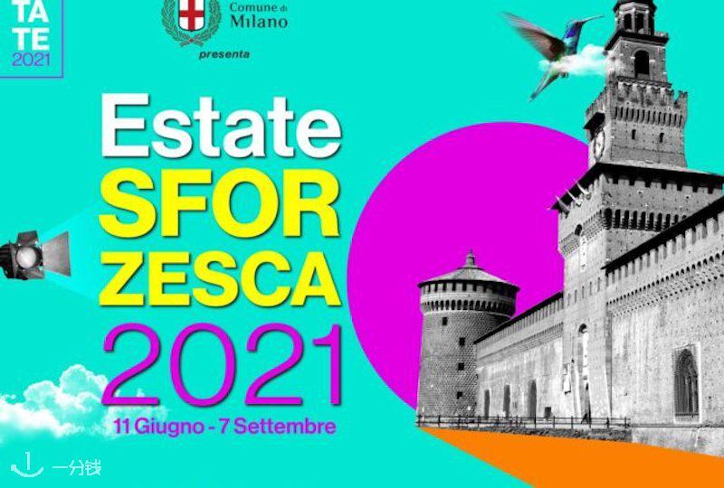 狂欢一夏!米兰斯福尔扎城堡的夏天狂欢节开始啦!来看看你喜欢哪一天!