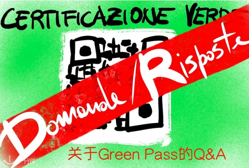 意大利Green Pass 8月6日正式开始实行!赶紧来看看这些注意事项!