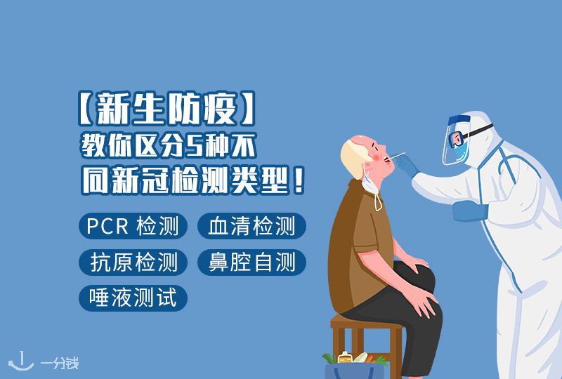新冠检测类型,抗原检测?PCR检测?自检?【2021新生防疫】
