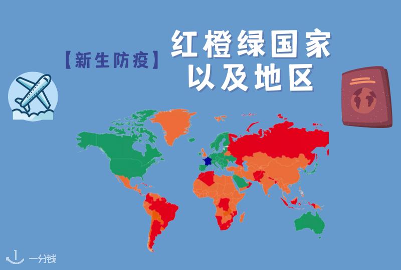 红橙绿国家和地区,入境法国规则总结就看这儿!【2021新生防疫】