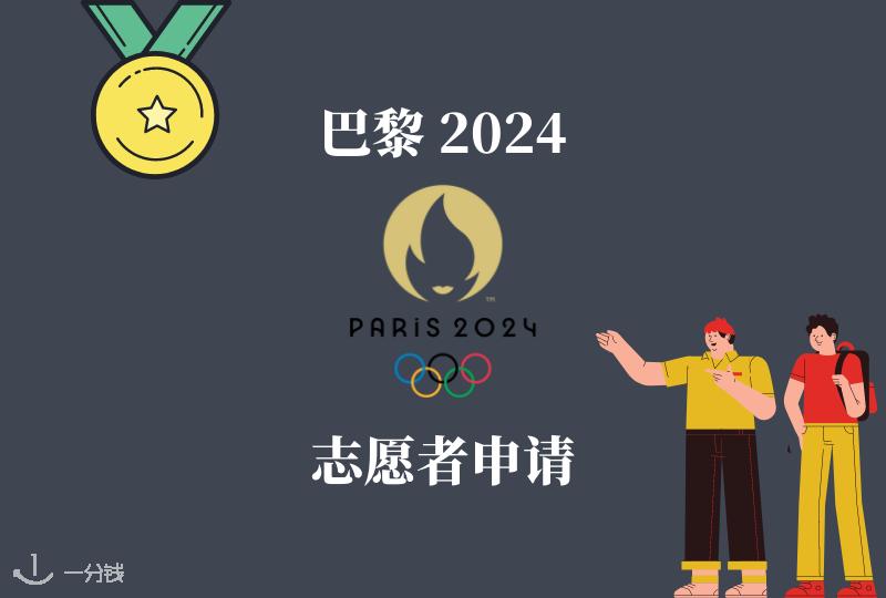 巴黎奥运会志愿者,如何成为巴黎2024年奥运会志愿者?官方要求以及开放职位两千字解析!