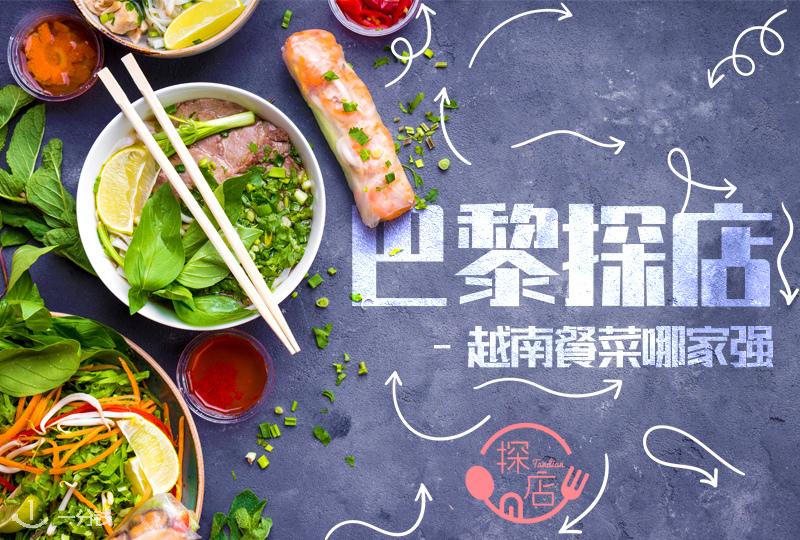 巴黎越南菜,越南人都说好!巴黎最好吃的越南餐厅盘点,一起去嗦粉儿吧!