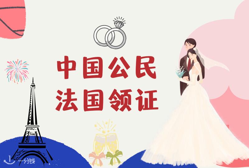 法国领证结婚最新攻略!两个中国公民如何在法领证?看这一篇就清晰了!