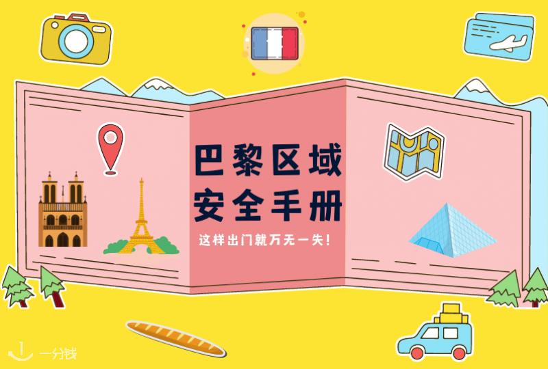 区域安全手册——巴黎各大区最简单安全的打开方式!- 2021新生攻略