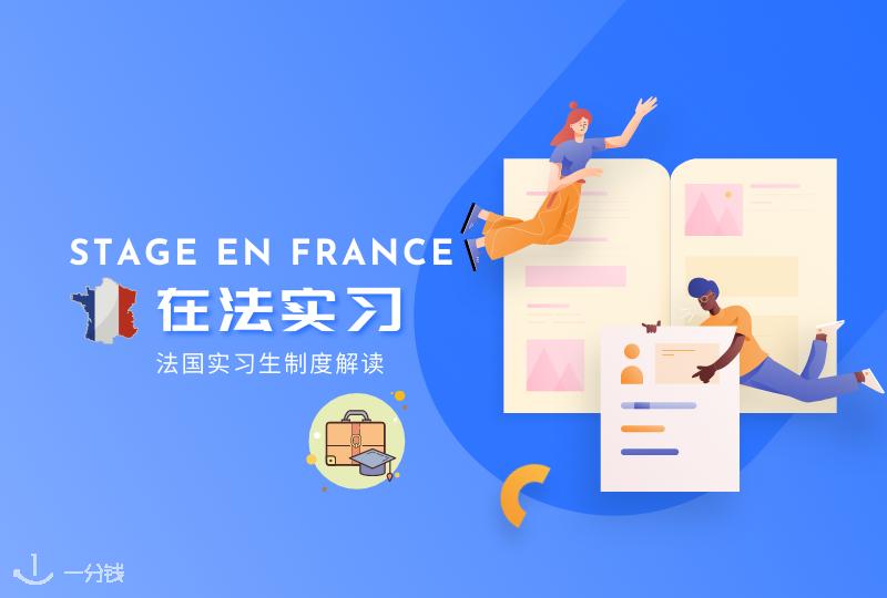 法国实习 | 学生时期的重中之重,在法实习需要知道的一些知识!- 2021新生攻略