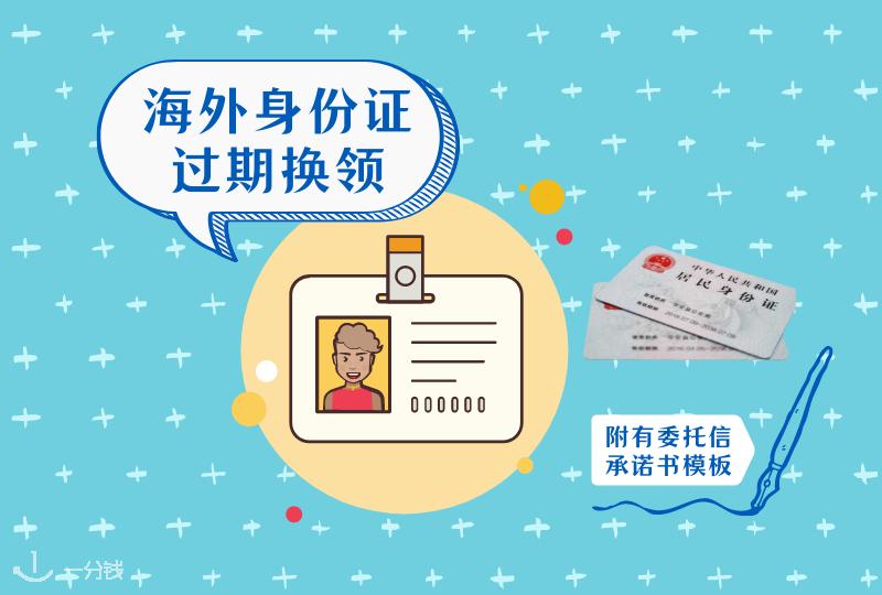 海外身份证过期换领   因为疫情无法回国办理身份证?新政出台!疫情期间亲属可以代办啦!