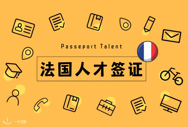 Passeport Talent人才签证   手把手教你申请法国人才签证!