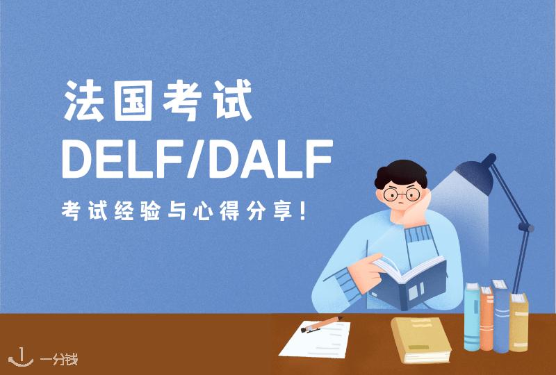 法国DELF/DALF考试,从申请到准备最全考试经验与心得分享!