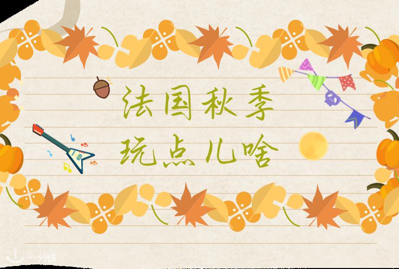 法国秋季活动 | 金秋时节,法国有哪些好玩有趣的户外活动?错过可就要等一年啦!