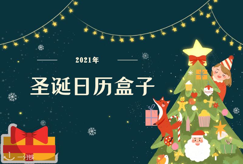 圣诞日历盒子2021 | 圣诞倒数,惊喜来到!各家今年都出了怎样的精美圣诞礼盒呢?