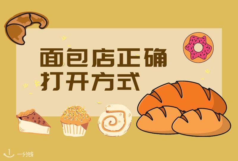 法国面包店进门指南   除了法棍牛角包,我们还能在面包店里发现什么?
